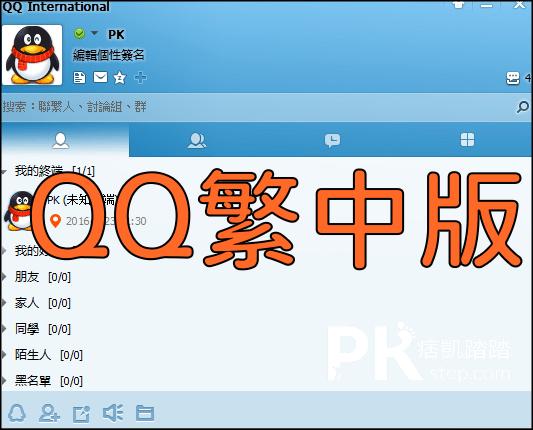 QQ電腦版-繁中