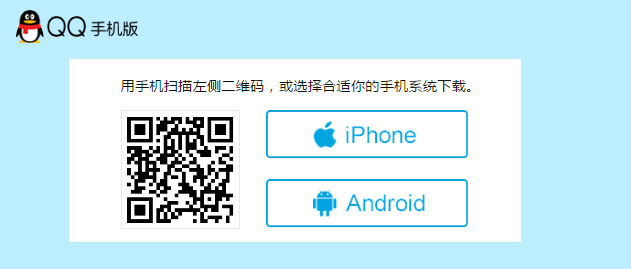 QQ 手機版