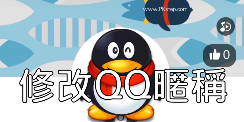 怎麼修改QQ的個人資料?變更暱稱、名字、生日