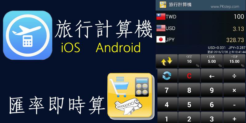 出國必備『旅行計算機App』即時匯率轉換,旅遊Shopping好幫手(Android 、iOS)