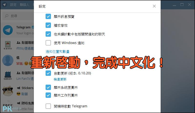 Telegram電腦版中文化教學3