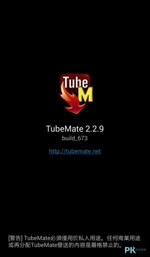 Tube影片下載App1