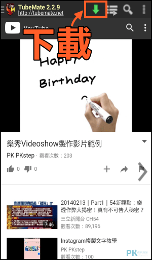 Tube影片下載App3