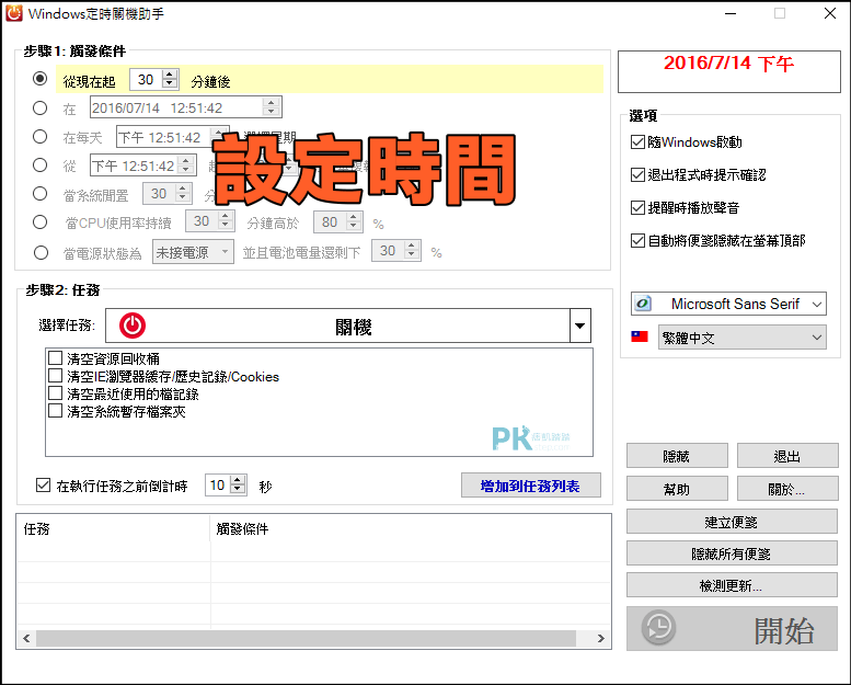 Windows定時關機助手機學1