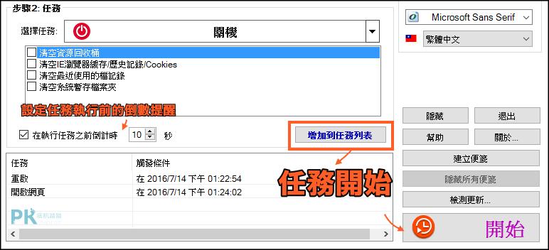Windows定時關機助手機學3