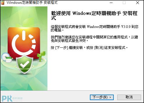 Windows定時關機助手機學5