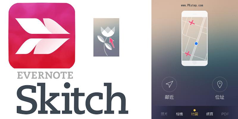 Skitch手機標示App,在地圖、照片、網頁、PDF中新增箭頭,快速圈出重點!(iOS、Mac)