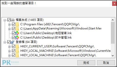 geekuninstaller軟體移除工具2