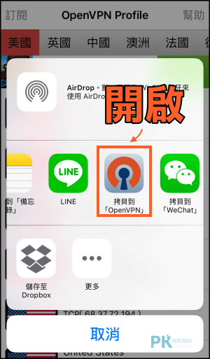 iOS跨區VPN教學2