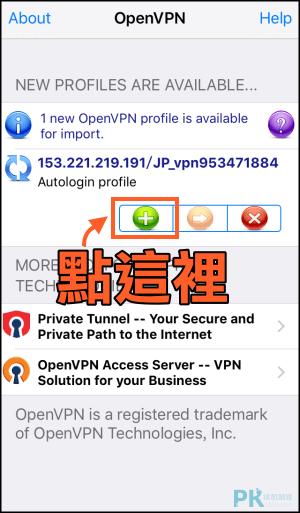 iOS跨區VPN教學3