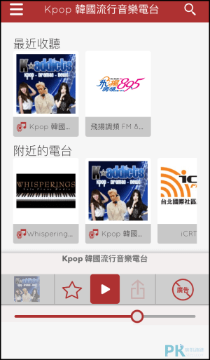 myTuner Radio手機聽廣播App2