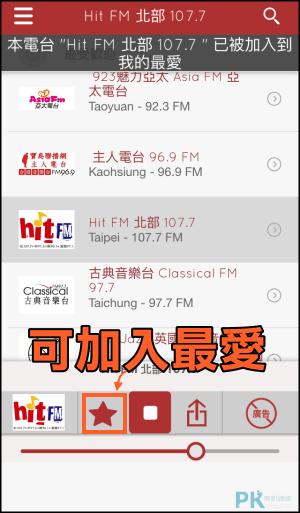 myTuner Radio手機聽廣播App4