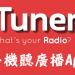 myTuner Radio App