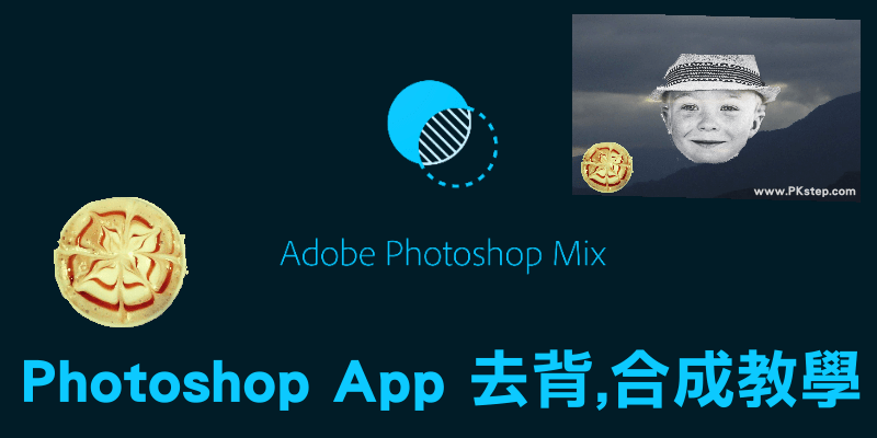 photoshop mix app tech