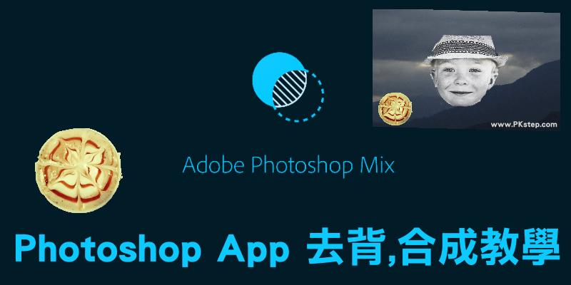 最好用的【手機去背App推薦】PhotoShop Mix去背、照片合成教學(Android、iOS軟體)