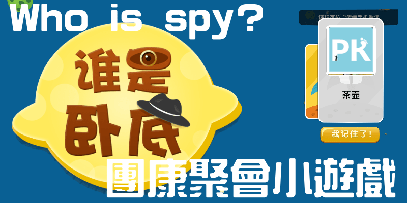 who is spy App