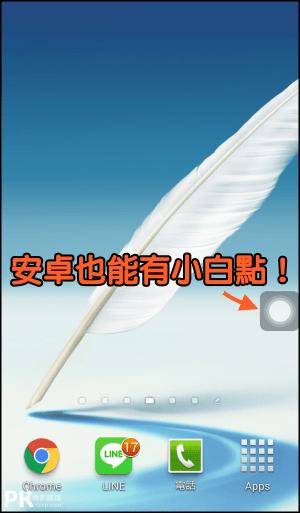 安卓小白點App1