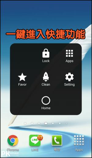 安卓小白點App2