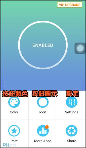 安卓小白點App5
