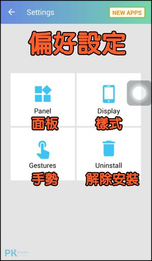 安卓小白點App7