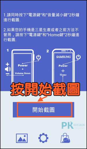 截圖App1