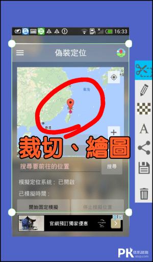 截圖App4