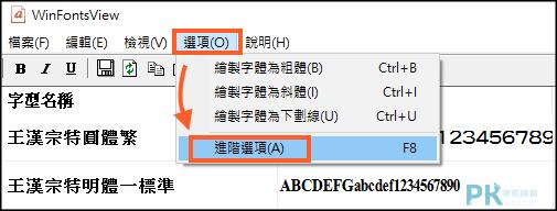 檢視所有安裝字型3