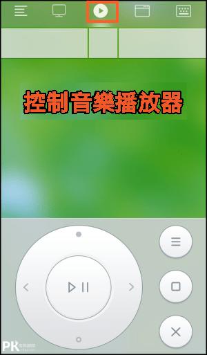 無線滑鼠App4