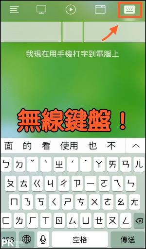 無線滑鼠App6