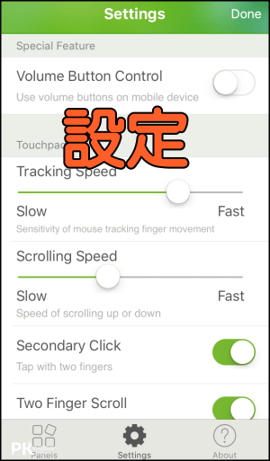 無線滑鼠App9