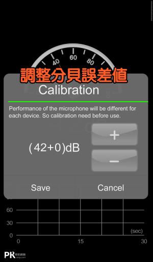 聲級計App3