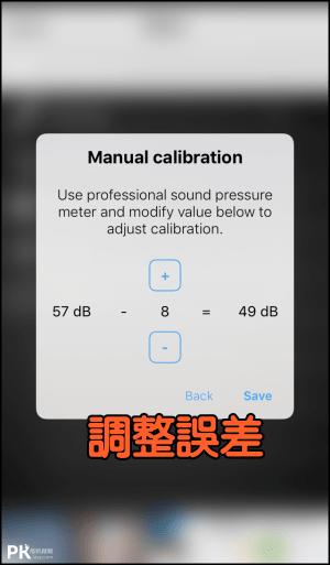 聲級計App5