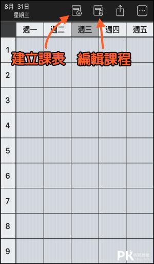 課表App1