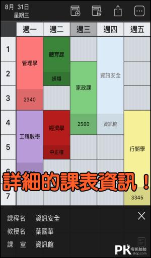 課表App2