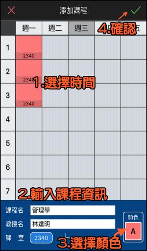課表App3