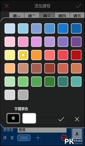 課表App4