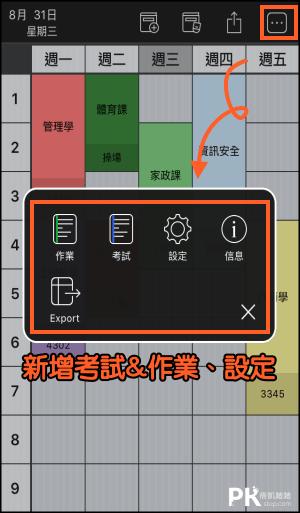 課表App5