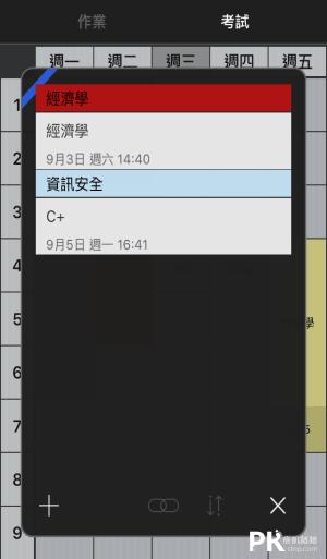 課表App6