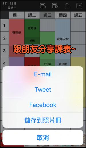 課表App7