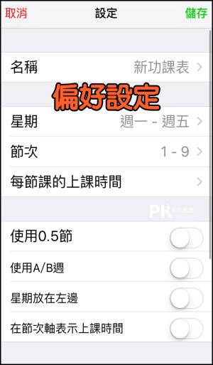 課表App8