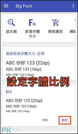 Android字體放大App