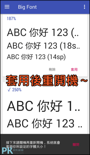 Android字體放大App2