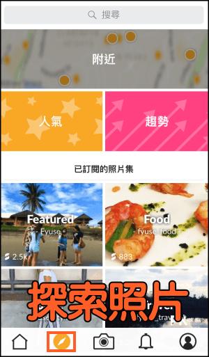 FYUSE社群App2