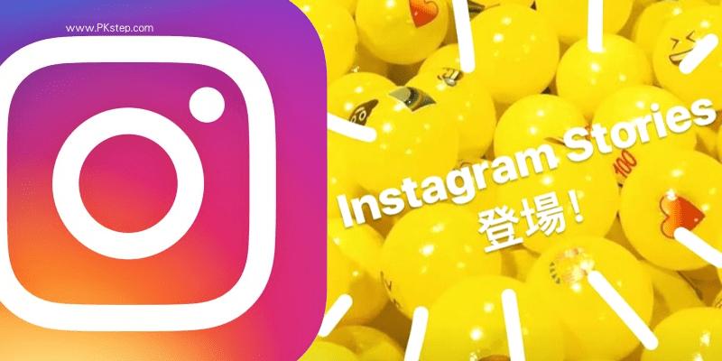 Instagram stories pkstep