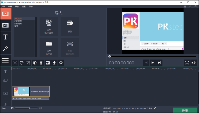 Movavi screen capture螢幕錄製軟體5