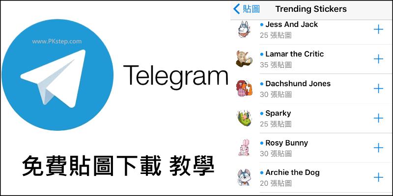 Telegram sticker download