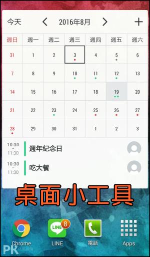 TimeTree共用行事曆App12