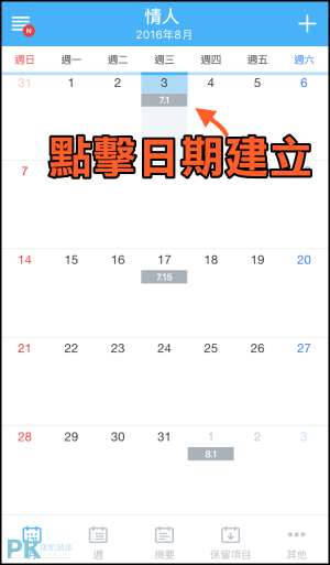 TimeTree共用行事曆App3