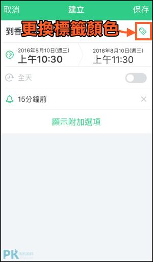 TimeTree共用行事曆App4