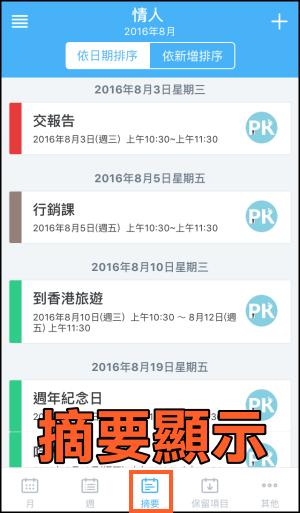 TimeTree共用行事曆App7